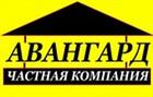"""""""ООО"""" Авангард"""